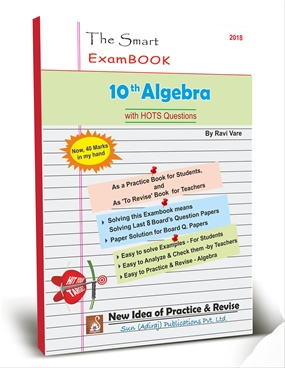 09) The Smart Exam Book - 10th Algebra