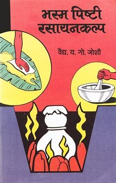 Bhasm Pishti Rasayankalp