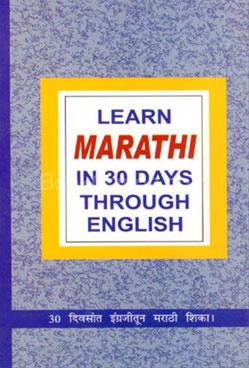 30 Divsat Engrajitun Marathi Shika
