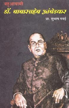 Bahuayami Dr. Babasaheb Ambedkar