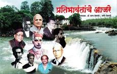 Pratibhavantanche Ajare