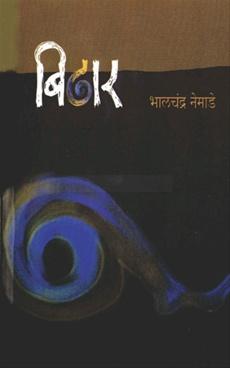 Bidhar (Marathi)