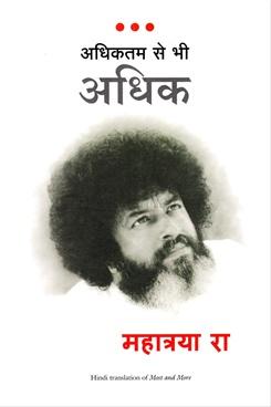 Adhiktam Se Bhi Adhik