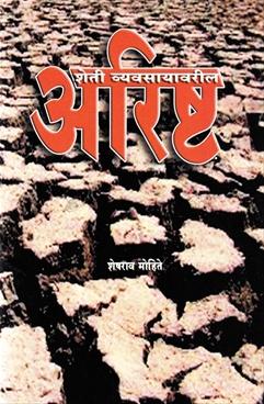 Sheti Vyavsayavaril Arishth