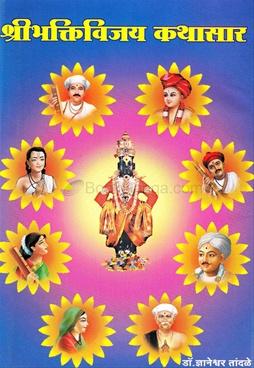 Shreebhaktivijay Kathasar