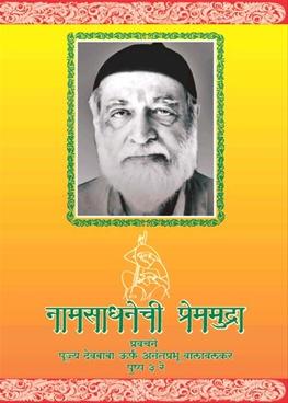 Namsadhanechi Prem Mudra