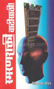 Smaranshakti Vadhisathi