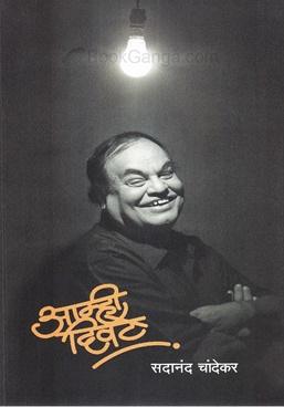 Amhi Divate