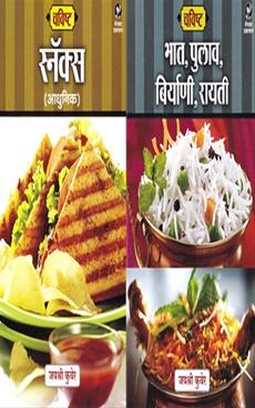 Chavishta - Snacks ( Adhunik ) + Chavishta - Bhat, Pulav, Biryani, Rayati