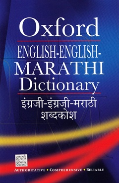 English to marathi dictionary for android free download 9apps.