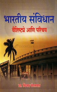 Bharatiy Sanvidhan Vaishisthe Ani Parichay