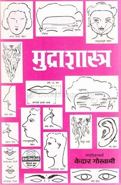 Mudrashastra