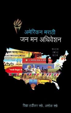 American Marathi Jan Man Adhiveshan