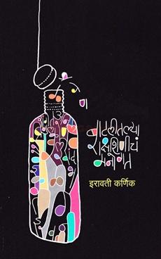 Batlitalya Rakshashinicha Manogat