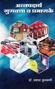 अन्नपदार्थ गुणवत्ता व प्रमाणके