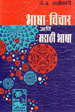 Bhasha - Vichar Ani Marathi Bhasha