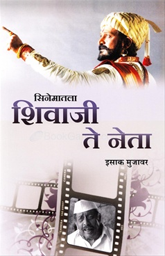 Cinematala Shivaji Te Neta
