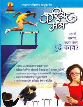 Career Mantra (2011)