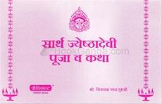 Sartha Jyeshthadevi Pooja Va Katha