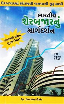 Bhartiya Share Bajarnum Margdarshan