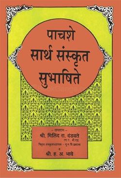 Pachashe Sarth Sanskrut Subhashite