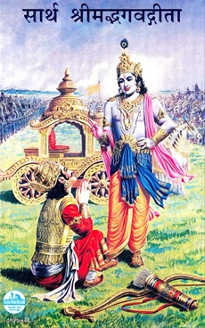 Satrh Shrimadbhagwadgita