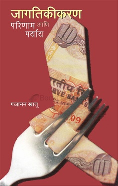 Jagatikikaran Parinam Ani Paryay