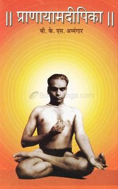 Pranayamdeepika