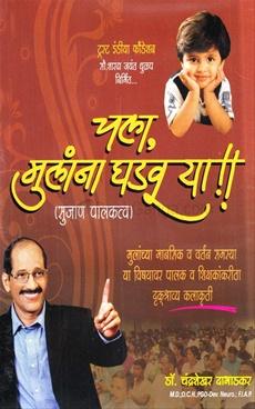 Chala Mulana Ghadau Ya (CD)