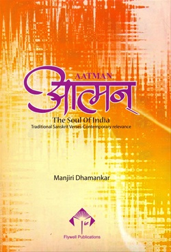 Aatman (आत्मन्) - The Soul Of India