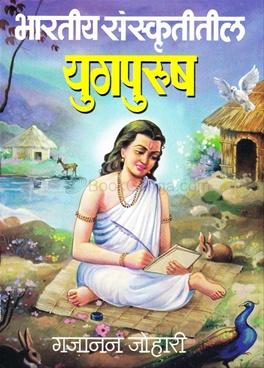 Bharatiy Sanskrutitil Yugapurush