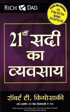 21vi Sadi Ka Vyavsay