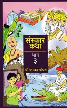 Sanskar Katha Bhag - 3