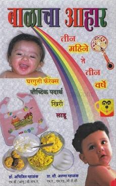 Balacha Aahar + Vadhatya Vayachya Mulansathi Poushatik Padarth