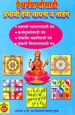 Aishwarypraptisathi Prabhavi Daivi Sadhana Va todage