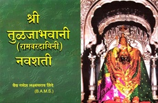 Shree Tuljabhavani Navashati