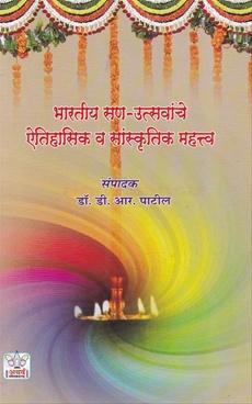 Bharatiy San Utsvanche Aitihasik Va Sanskrutik Mahattva