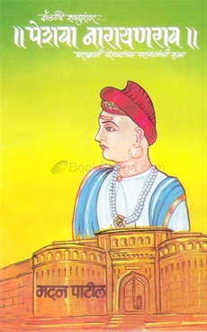 Peshva Narayanrao