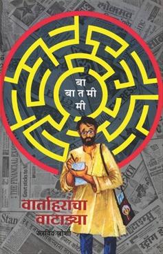 Vartaharancha Vatadya