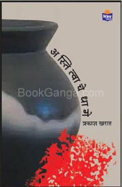 Astitvache Dhage