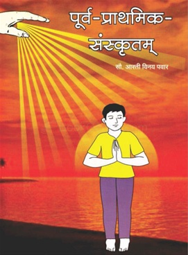 Purv Prathmik Sanskritam