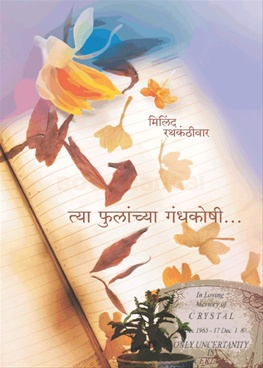 Tya Phulanchya Gandhakoshi