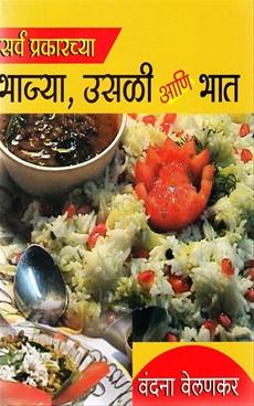 Sarva Prakarachya Bhajya, Usali Ani Bhat