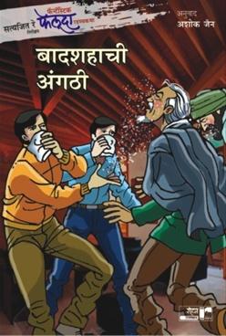 Badshahchi Angathi