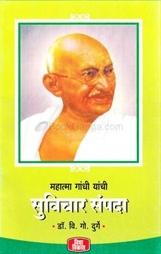 Mahatma Gandhi Yanchi - Suvichar Sampada
