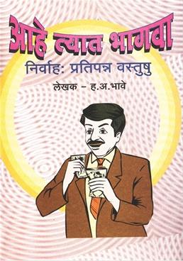 Ahe Tyat Bhagava