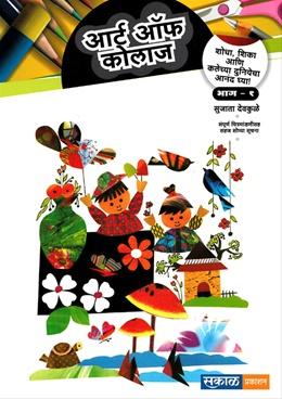 Art Of Collage - Bhag 1