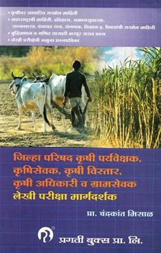 Jilha Parishad Krushi Paryvekshak,Krushisevak,Krushi Vistar,Krushi Adhikari Va Gramsevak Lekhi Pariksha Margdarshak