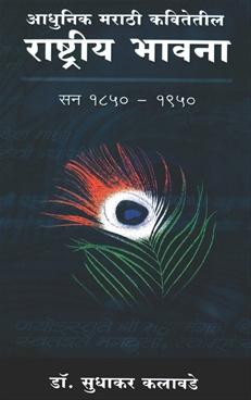 Adhunik Marathi Kavitetil Rashtriy Bhavana