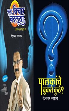 Chala Vichar Badluya + Palakanche Chukate Kuthe ?
